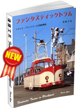 Fantastic-Trams-in-Blackpool-